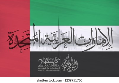 united arab emirates national day ,spirit of the union - Illustration. The script means united arab emirates national day ,spirit of the union - Shutterstock ID 1239951760