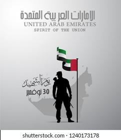 united Arab emirates national day December  - Martyr's day .spirit of the union,