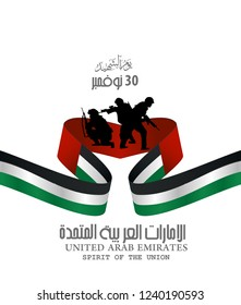 united Arab emirates national day December  - Martyr's day .spirit of the union
