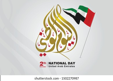 United Arab Emirates National Day 2 December with Emirates flag , Translation is : National Day