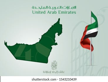 United Arab Emirates national day: The script means United Arab Emirates national day, spirit of the union. with vector flag