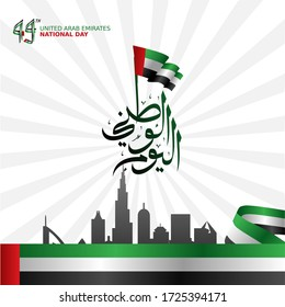 United Arab Emirates National Day. Design Vector Illustration of UAE Independence day