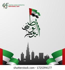 United Arab Emirates National Day. Design Vector Illustration of UAE Independence day