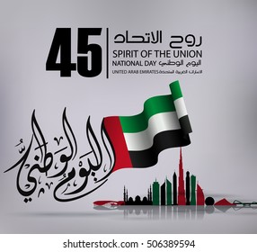 united arab emirates national day ,spirit of the union - Illustration