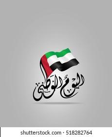 united arab emirates national day ,spirit of the union
