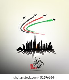 united Arab emirates national day december the 2nd,the Arabic script means ''spirit of the union - National day - united arab emirates''