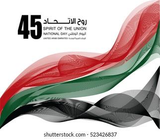 United Arab Emirates national day vector