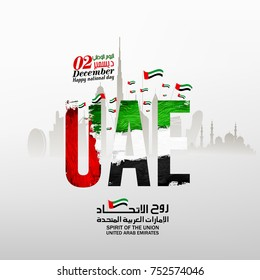 United Arab emirates national day ,spirit of the union