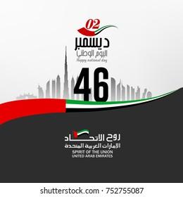 United Arab Emirates national day ,spirit of the union.translation= 02 December,spirit of the union, United Arab Emirates.