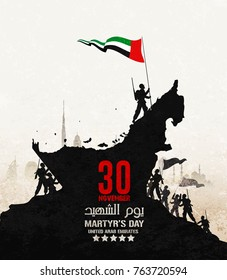 united Arab emirates national day December the 2nd - Martyr's day .spirit of the union,