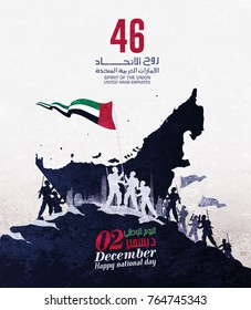 united Arab emirates national day December the 2nd,the Arabic script means ''National Day - spirit of the union,United Arab emirates''.