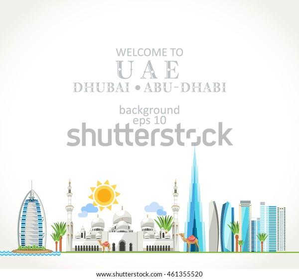 United Arab Emirates panorama background