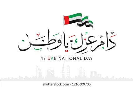 united Arab emirates ( UAE ) national day ,spirit of the union - vector Illustration. arabic calligraphy translation : united Arab emirates national day