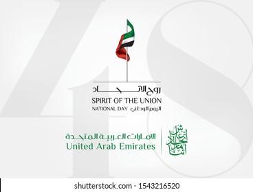 United Arab Emirates (UAE) National Day holiday, UAE flag isolated white with Inscription in Arabic: UAE National day Spirit of the union United Arab Emirates - Vector