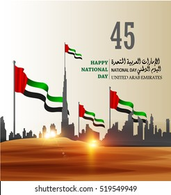 United Arab Emirates ( UAE ) National Day background , with an inscription in Arabic translation : United Arab Emirates National Day  , Vector illustration