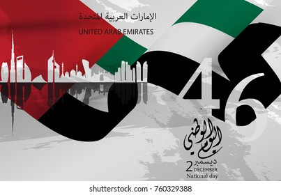 """United Arab Emirates ( UAE ) National Day , with an inscription in Arabic translation """"Spirit of the union, National Day, United Arab Emirates"""" , Vector illustration"""