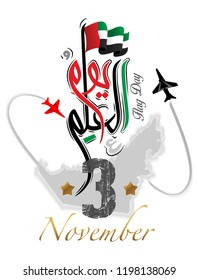 "United Arab Emiraties Flag Day Written in Arabic Calligraphy ""for National day of United Arab Emiraties"" 4"