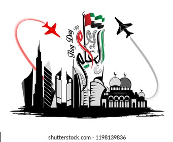 """United Arab Emiraties Flag Day Written in Arabic Calligraphy """"for National day of United Arab Emiraties"""" 3"""