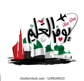 """United Arab Emiraties Flag Day Written in Arabic Calligraphy """"for National day of United Arab Emiraties"""" 1"""