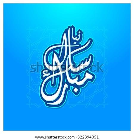 bara saal mubarak