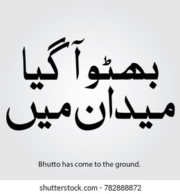 Urdu Calligraphy Bhutto has come to the ground