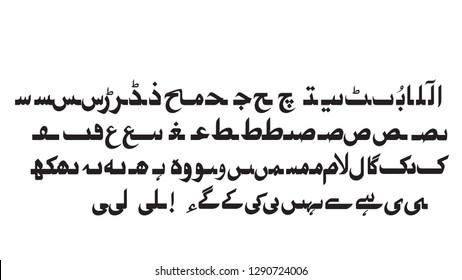 Urdu Font Images, Stock Photos & Vectors   Shutterstock