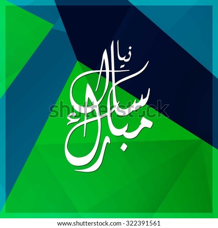 urdu calligraphy happy new year on abstract background vector illustration