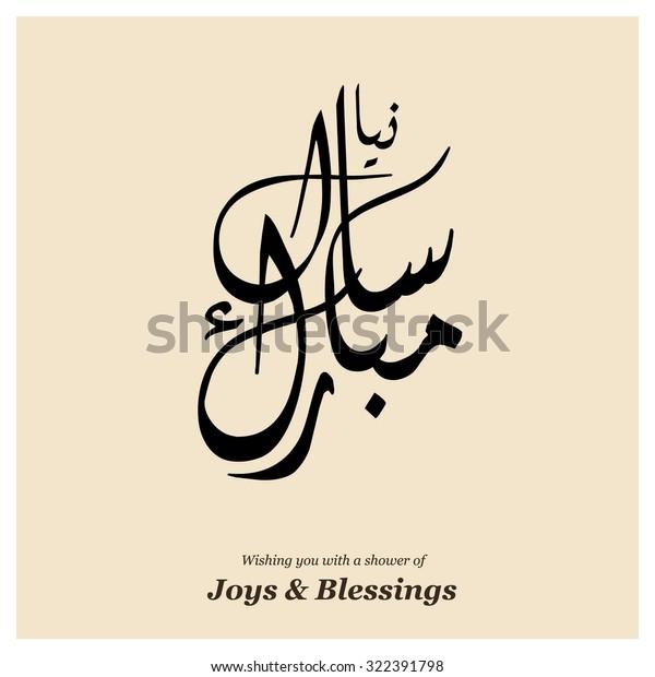 vector de stock libre de regalias sobre urdu calligraphy happy