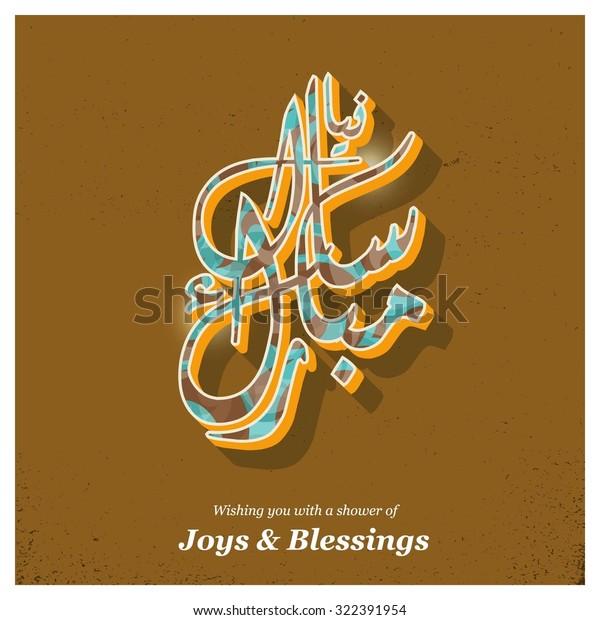 urdu calligraphy happy new year on stock vector royalty