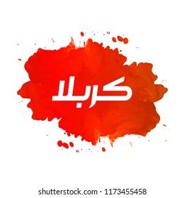 Urdu calligraphy of Karabla. Battle of Karbala Typography. Splash style. Abstract Background Vector illustration