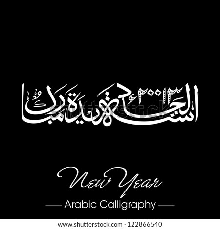 Urdu calligraphy naya saal mubarak ho stock vector royalty free urdu calligraphy of naya saal mubarak ho happy new year eps 10 m4hsunfo