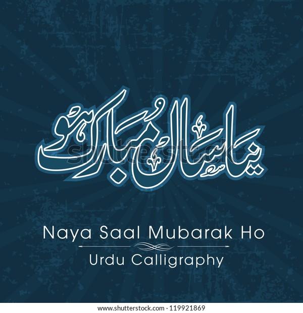 Happy New Year And Saal Mubarak 19