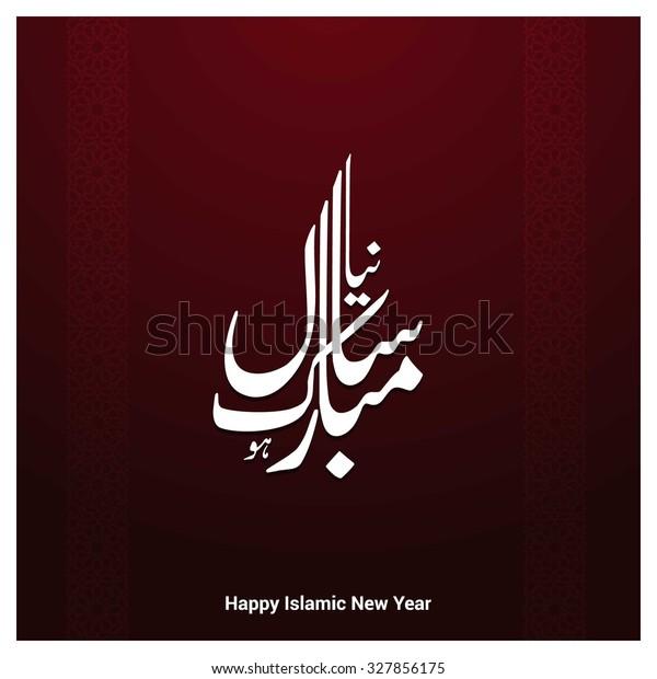 Happy New Year And Saal Mubarak 25