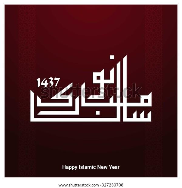Happy New Year Sal Mubarak 53