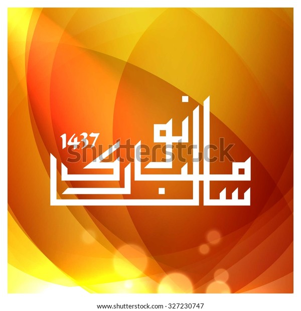 Happy New Year Sal Mubarak 97