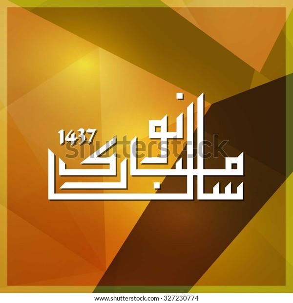 Happy New Year Sal Mubarak 74