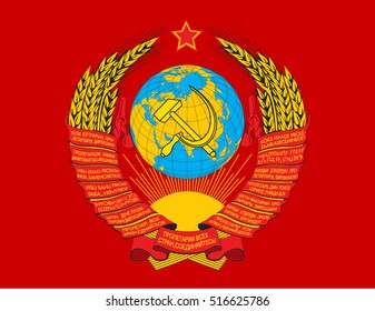 USSR coat of arms. Communism icon with hammer and sickle. Vector Red star with socialism symbol. Emblem of the USSR