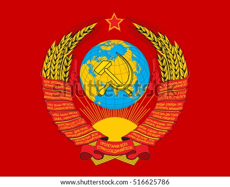 ussr coat arms communism icon hammer stock vector royalty free