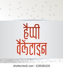 Hindi Love Images, Stock Photos & Vectors | Shutterstock