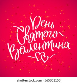 Valentine's Day. Trend calligraphy in Russian. Great holiday gift card. Vector illustration on a scarlet background.