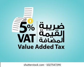 Value Added Tax (VAT) written in English and Arabic 5 percent % VAT on paper coin