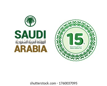 Value Added Tax (VAT) written in English and Arabic 15 percent % VAT 5% Vat no longer valid Saudi Arabia written in arabic calligraphy.