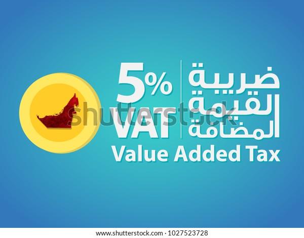 Value Added Tax Vat Written English Stock Vector Royalty