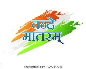Vande Mataram text on Indian flag