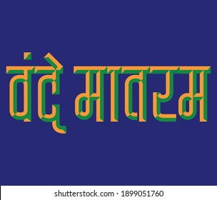"'Vande Matram' means ""I bow to thee, Mother"" in Indian language Hindi Marathi expressive word"