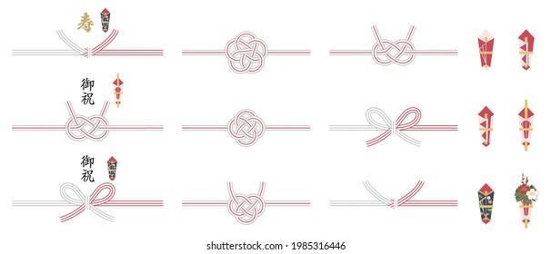 """Illustration de divers mizuhiki (cordon japonais décoratif fait de papier tordu). Traduction de caractères japonais : """"Félicitations"""""""