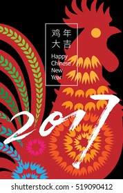 Vector 2017 Happy New Year Card Design - Rooster Paper Cut Illustration - Design for calendar, postcard, poster, banner and screen