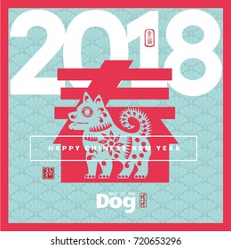 Vector 2018 Chinese New Year of the dog greeting card background with paper cut. Year of the dog, Hieroglyphs and seal: Happy New Asian Lunar Year, good fortune