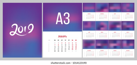 Vector of 2019 Russian new year calendar template simple style, Holiday event planner, A3 size, with week number
