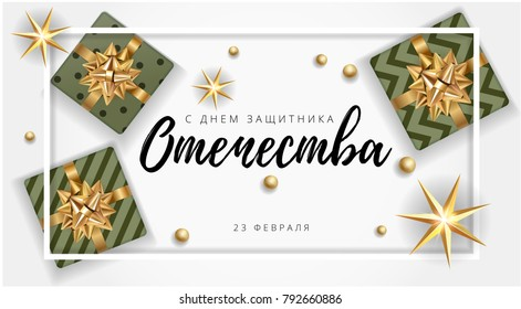 Vector 23 February greeting card with gift for men with military pattern texture with gold stars. Celebrate military defence day. Translation: February 23 Defender of the Fatherland Day.